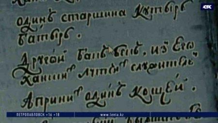 Әбілқайыр ханның Елизавета патшайымына жазған хаты табылды